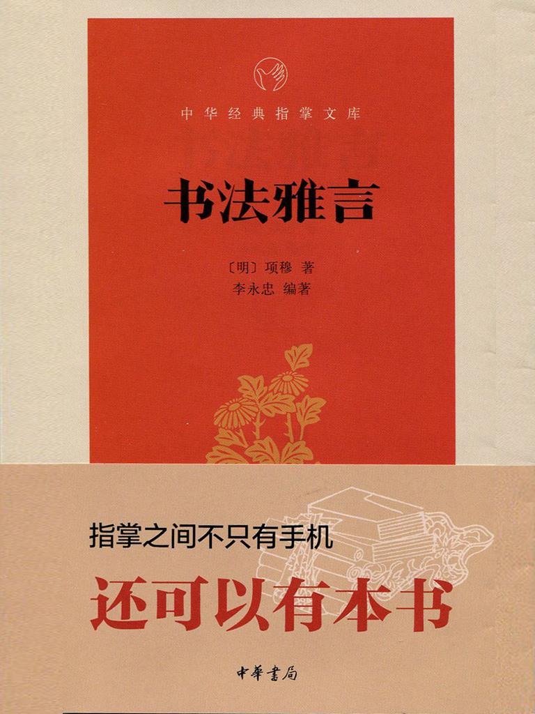 书法雅言(中华经典指掌文库)