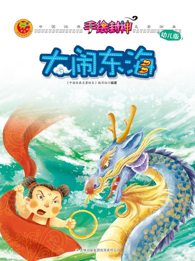 手绘封神 3:大闹东海