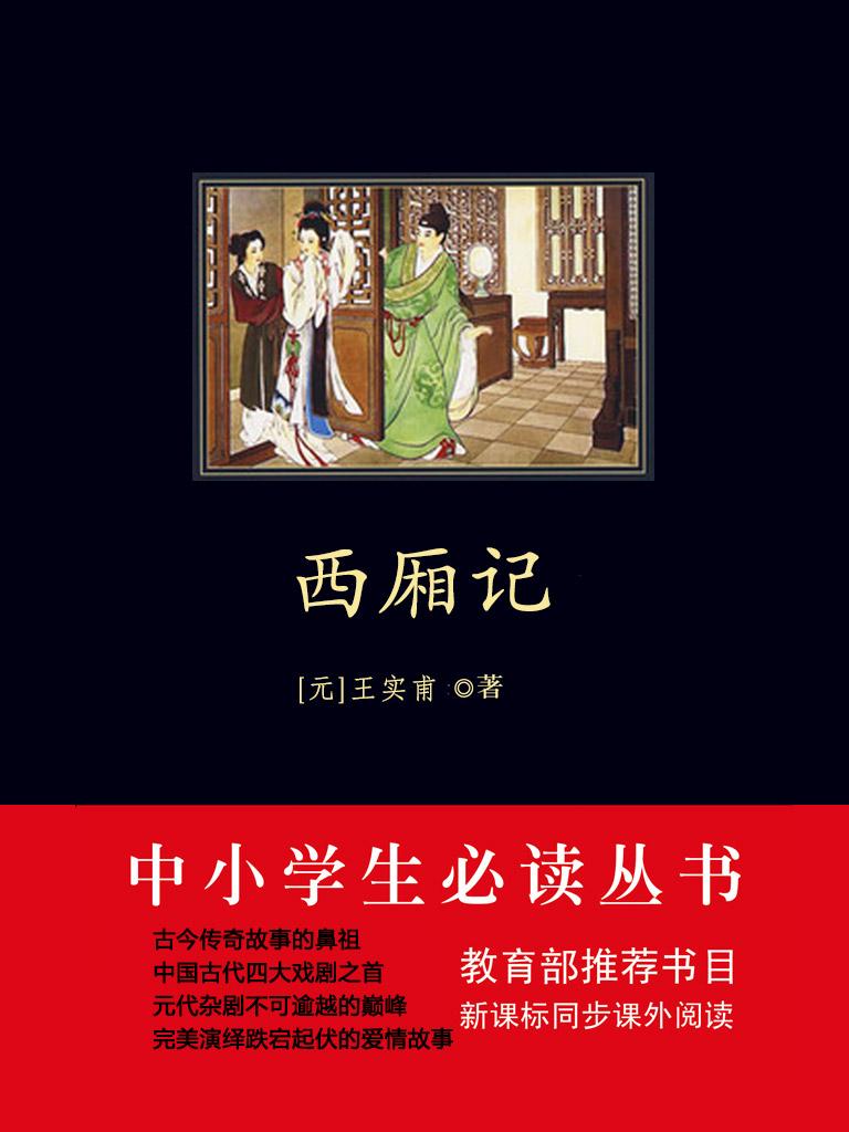 西厢记(中小学生必读丛书)