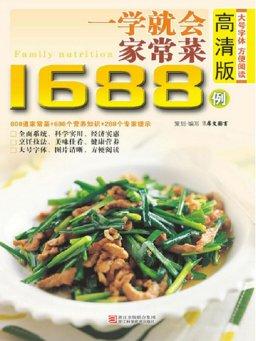 一学就会做家常菜1688例