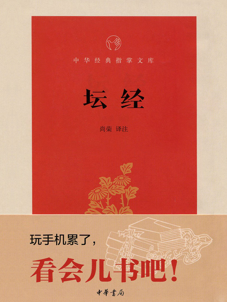 坛经(中华经典指掌文库)