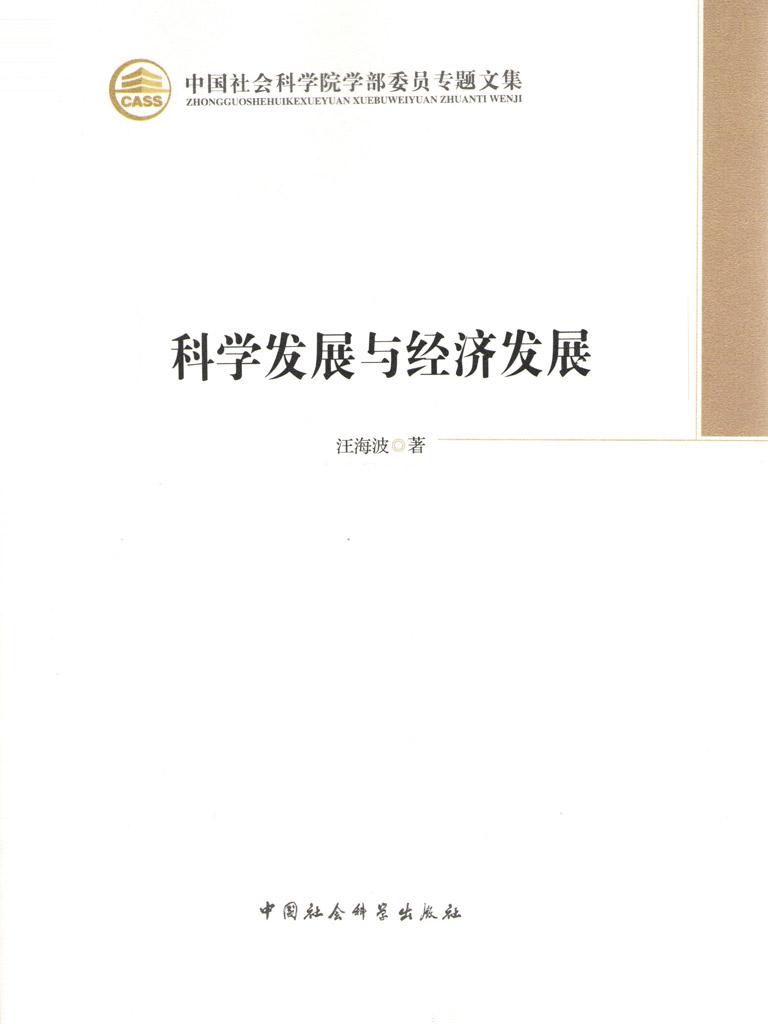 科學發展與經濟發展(學部委員專題文集)