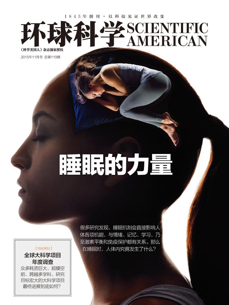 环球科学(2015年11月)