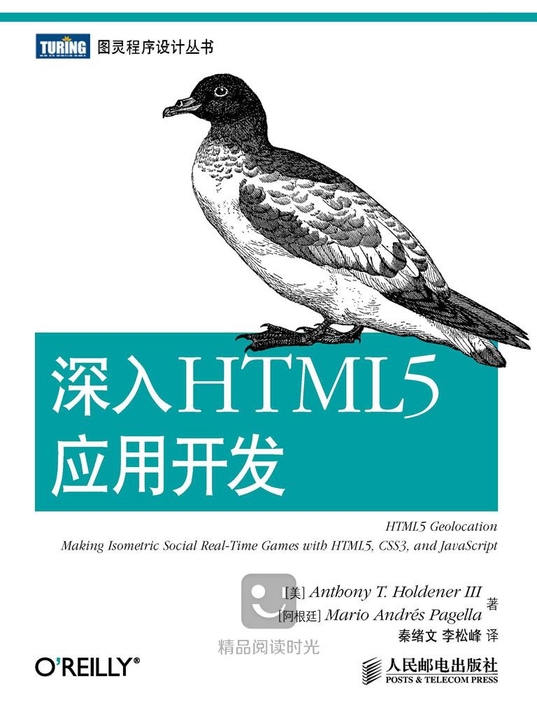 深入HTML5應用開發
