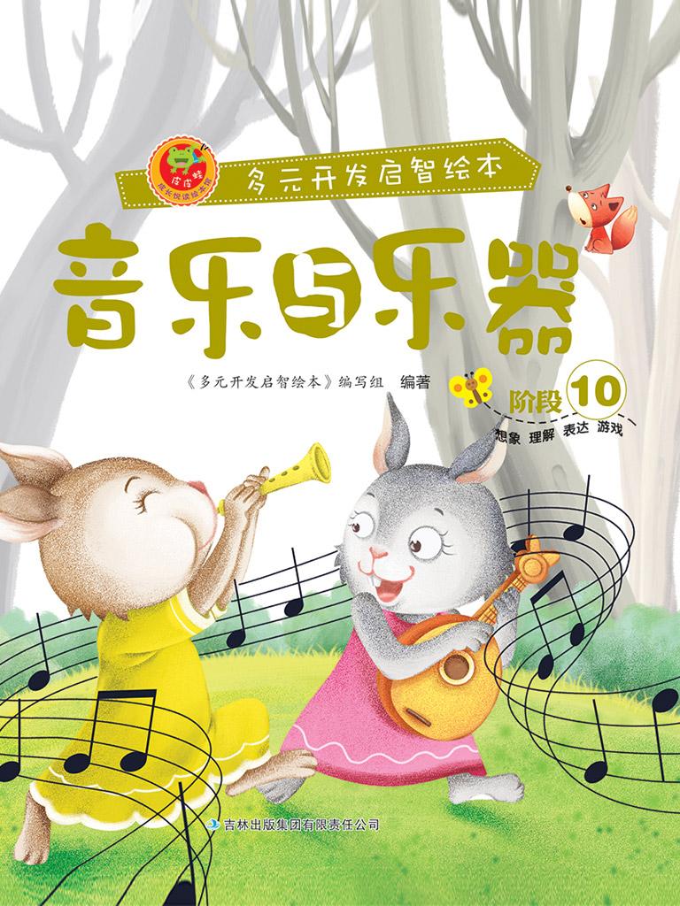 音乐与乐器 10(多元开发启智绘本)