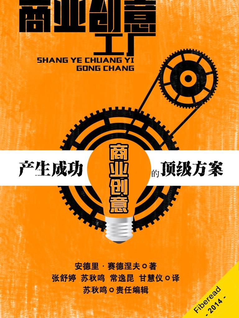 商业创意工厂:产生成功商业创意的顶级方案