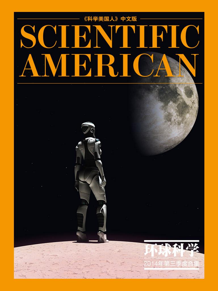环球科学·2014年第三季度合集