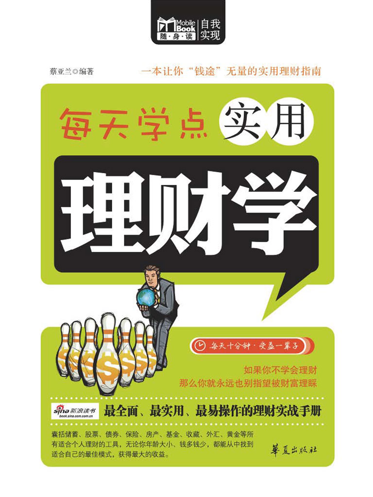 每天学点实用理财学(Mbook随身读)
