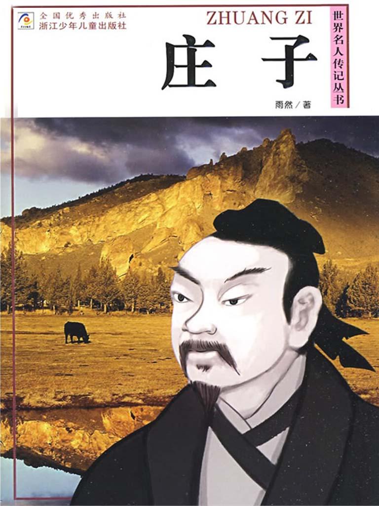 庄子(世界名人传记丛书)