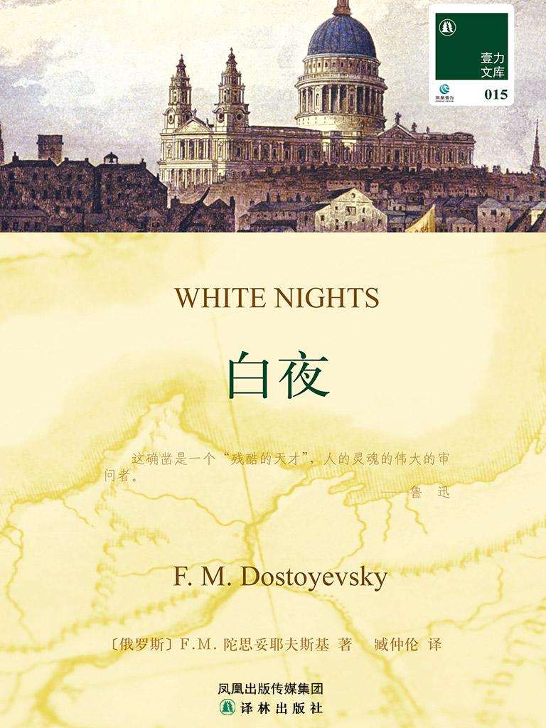 白夜(壹力文库015)