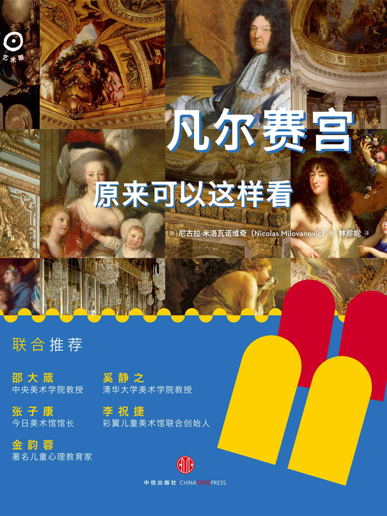 艺术眼系列:凡尔赛宫原来可以这样看(新版)