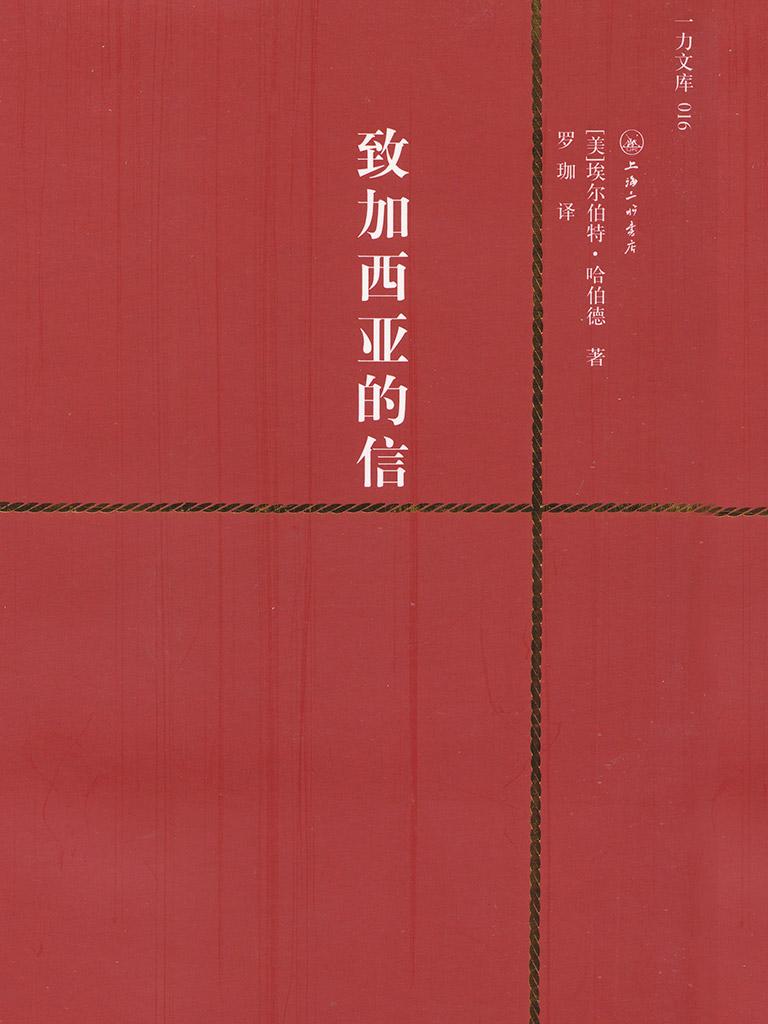致加西亚的信(壹力文库016)