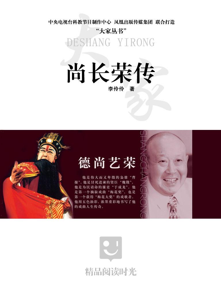 大家丛书:尚长荣传