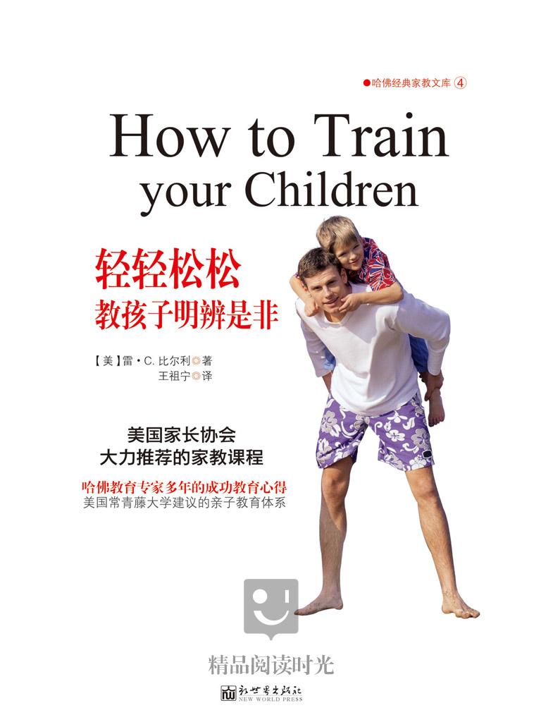 轻轻松松教孩子明辨是非