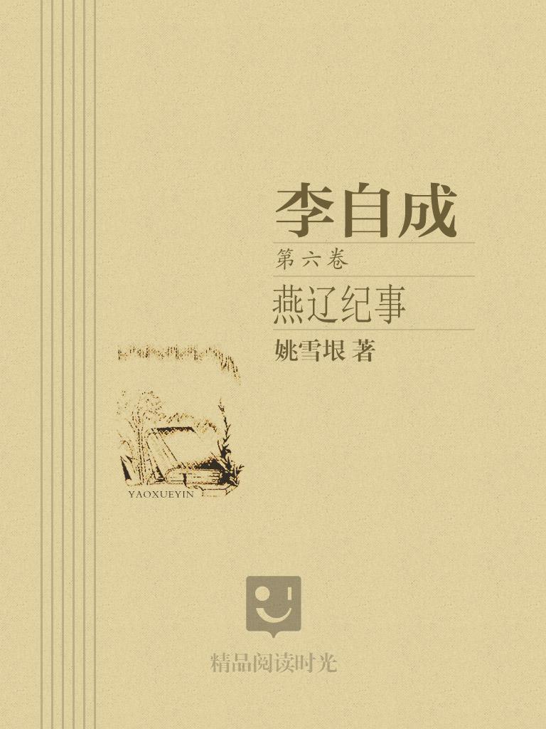 李自成(卷六)