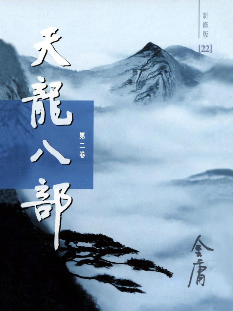 天龙八部(新修版·第二卷)