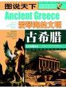 古希腊(图说天下·世界历史系列)