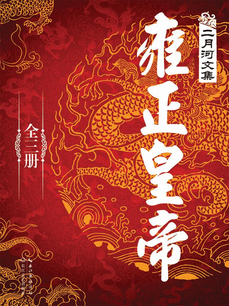二月河文集·雍正皇帝(全三册)