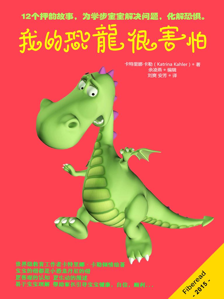 我的恐龙很害怕