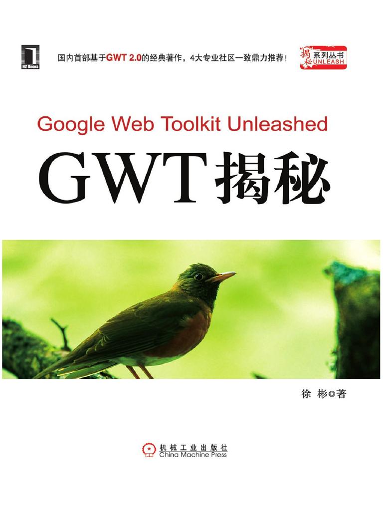 GWT揭秘