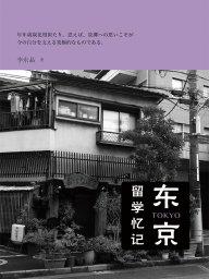 东京留学忆记