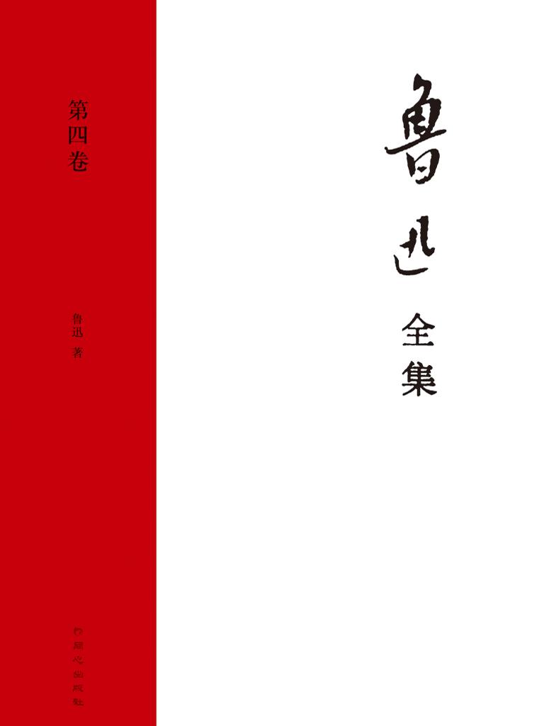 鲁迅全集(第四卷)