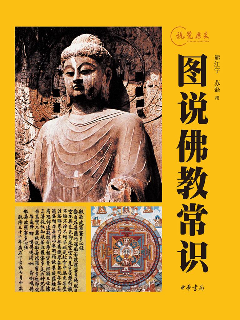 图说佛教常识(视觉历史)