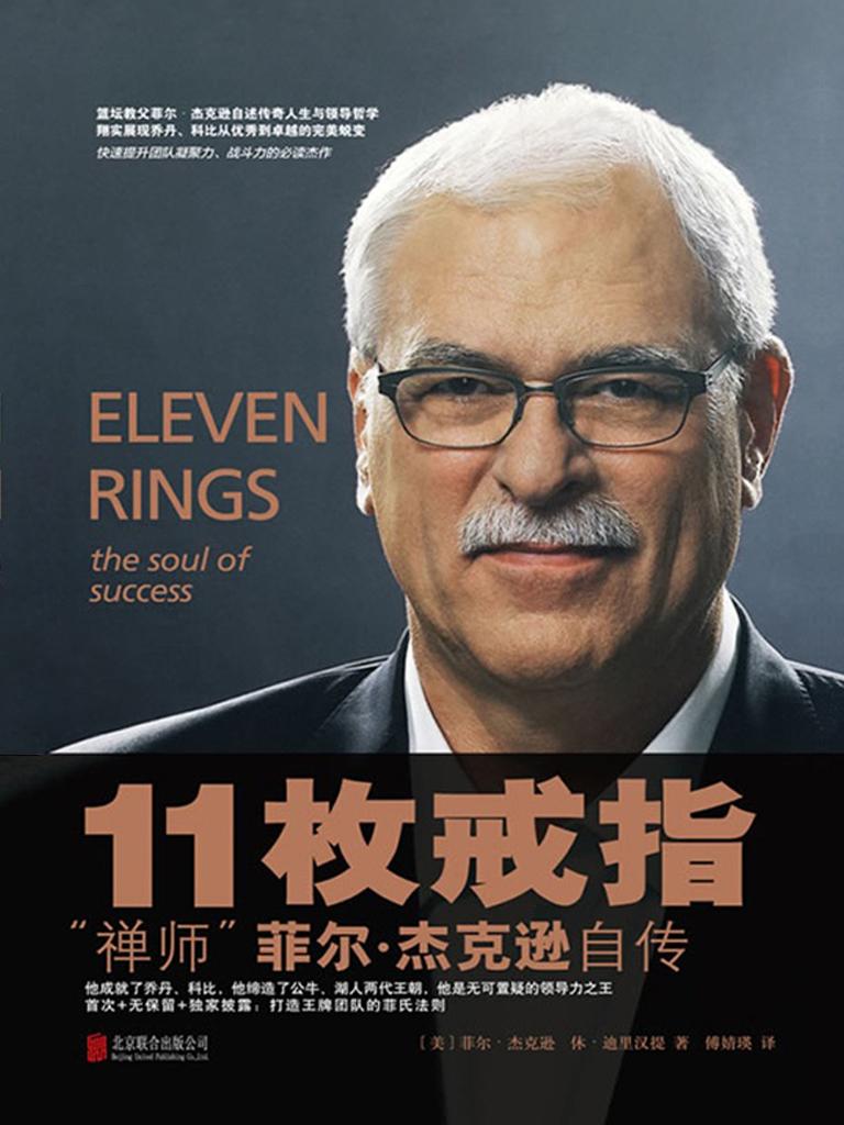 11枚戒指:禅师菲尔·杰克逊自传