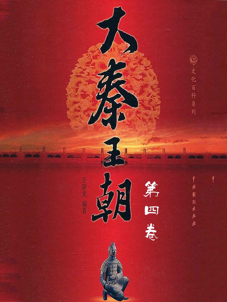 大秦王朝 4