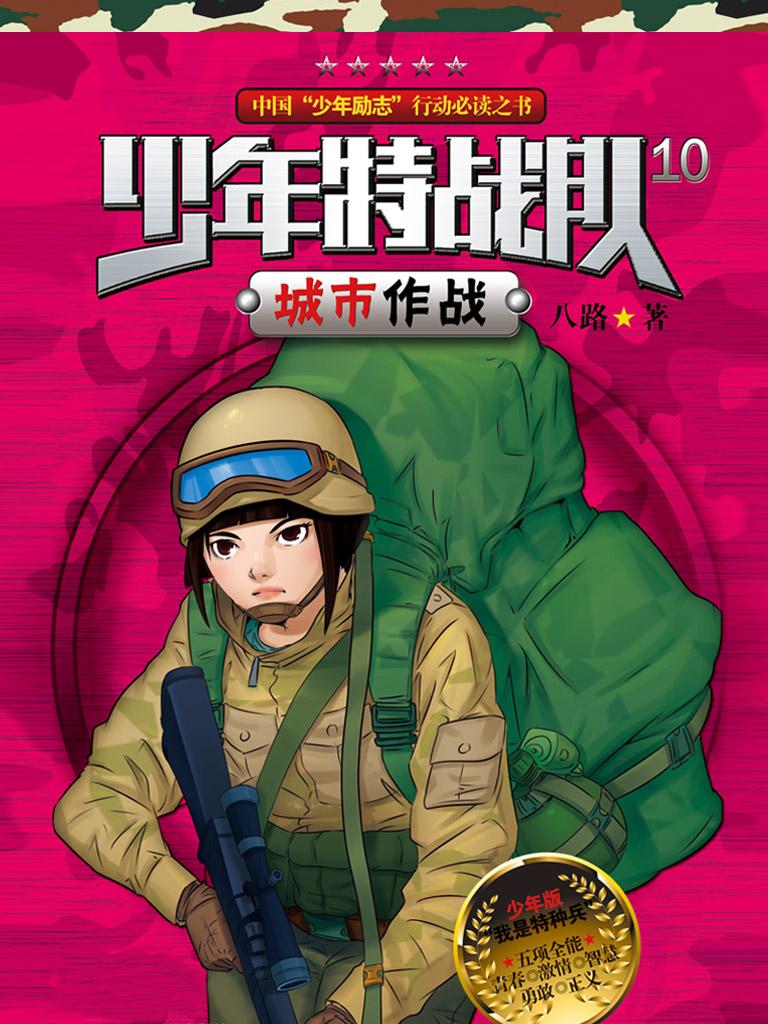 少年特战队 10:城市作战