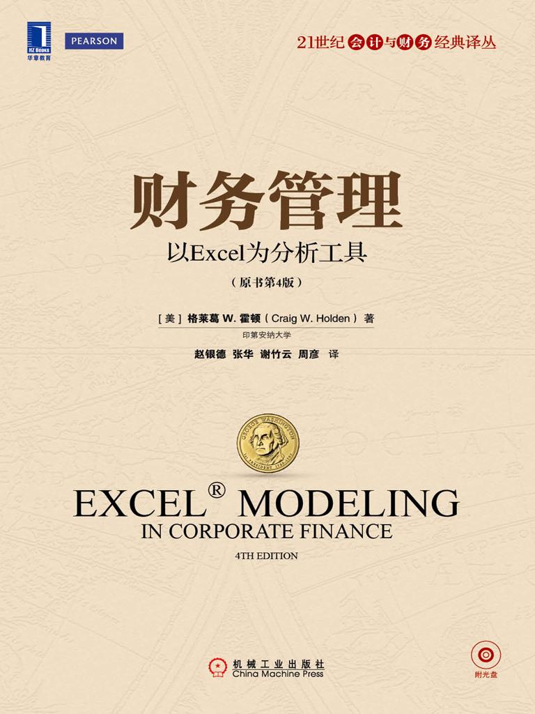 财务管理:以Excel为分析工具(原书第4版)