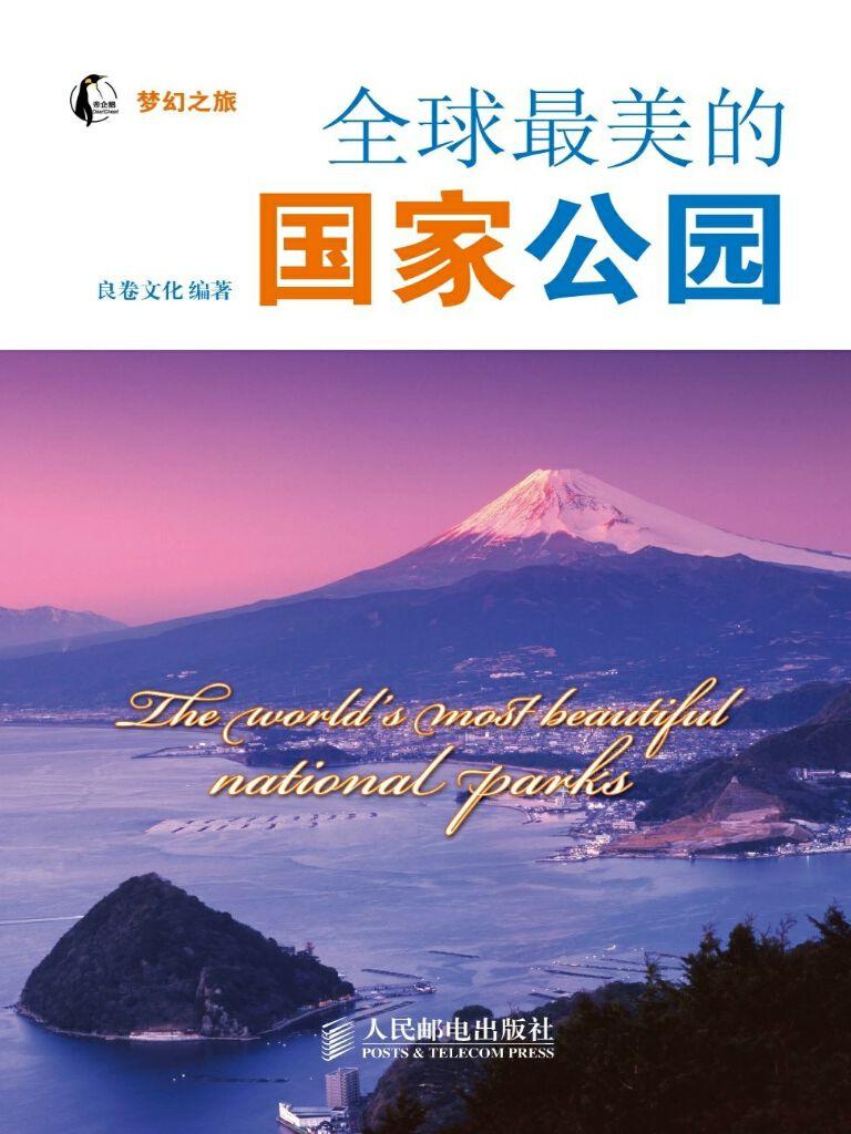 全球最美的国家公园