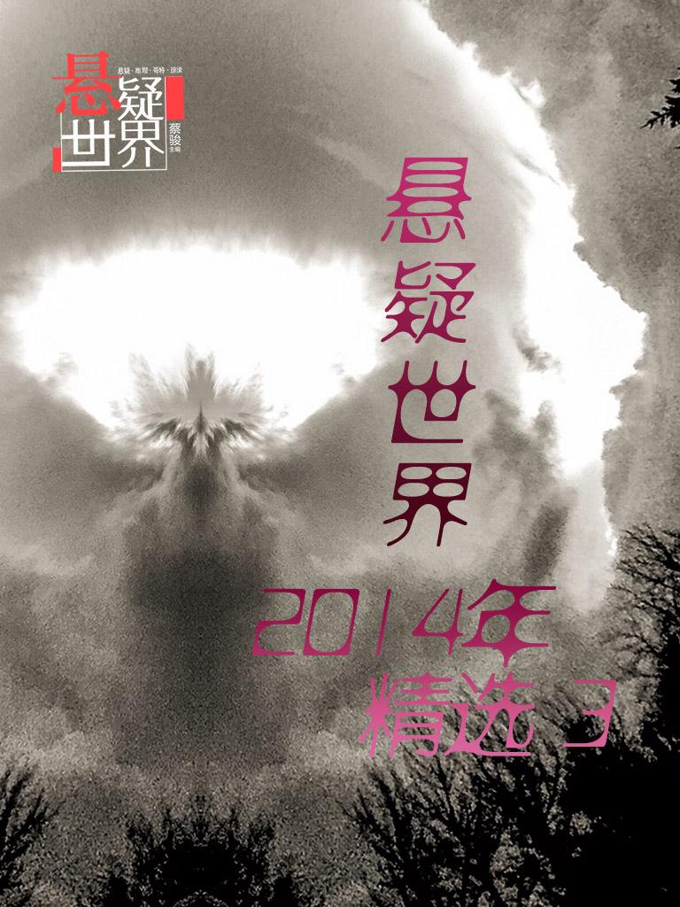 悬疑世界·2014年度精选(3)