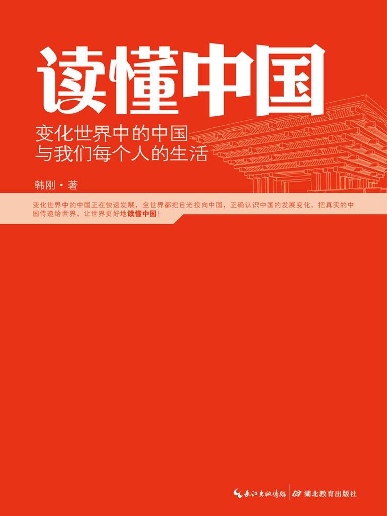 读懂中国:变化世界中的中国与我们每个人的生活