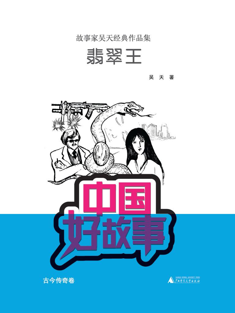 翡翠王(中国好故事)