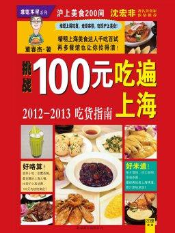 100元吃遍上海(2013)