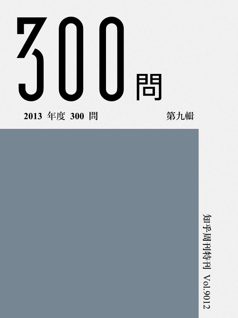 知乎周刊·2013年度300问(第九辑)