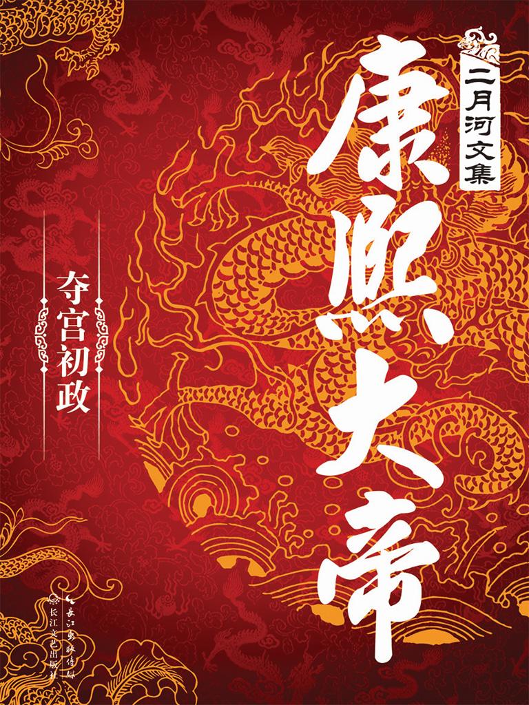 二月河文集·康熙大帝 1:夺宫初政