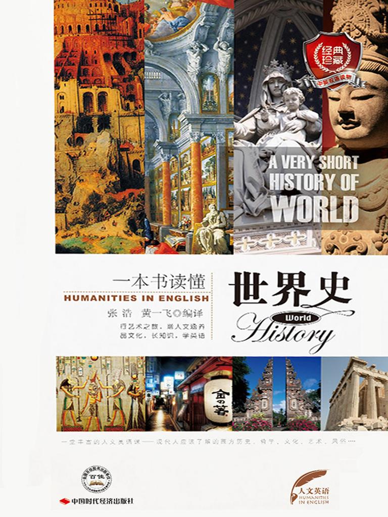 一本书读懂世界史(双语版)