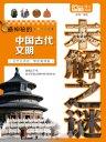 最神秘的中国古代文明未解之谜(Mbook随身读)