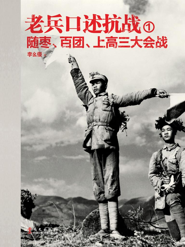 老兵口述抗战 1:随枣、百团、上高三大会战