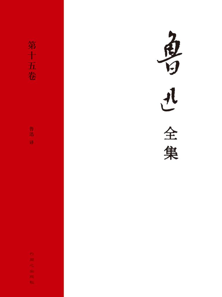 鲁迅全集(第十五卷)