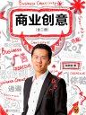 商业创意(全二册)