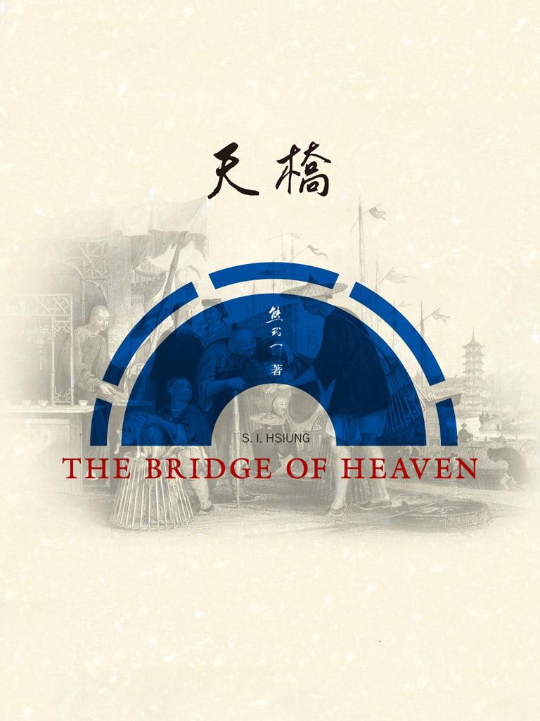 天桥(外语研究与教学出版社)