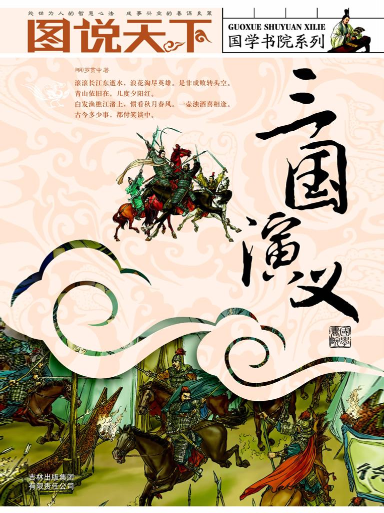 三国演义(图说天下·国学书院系列)