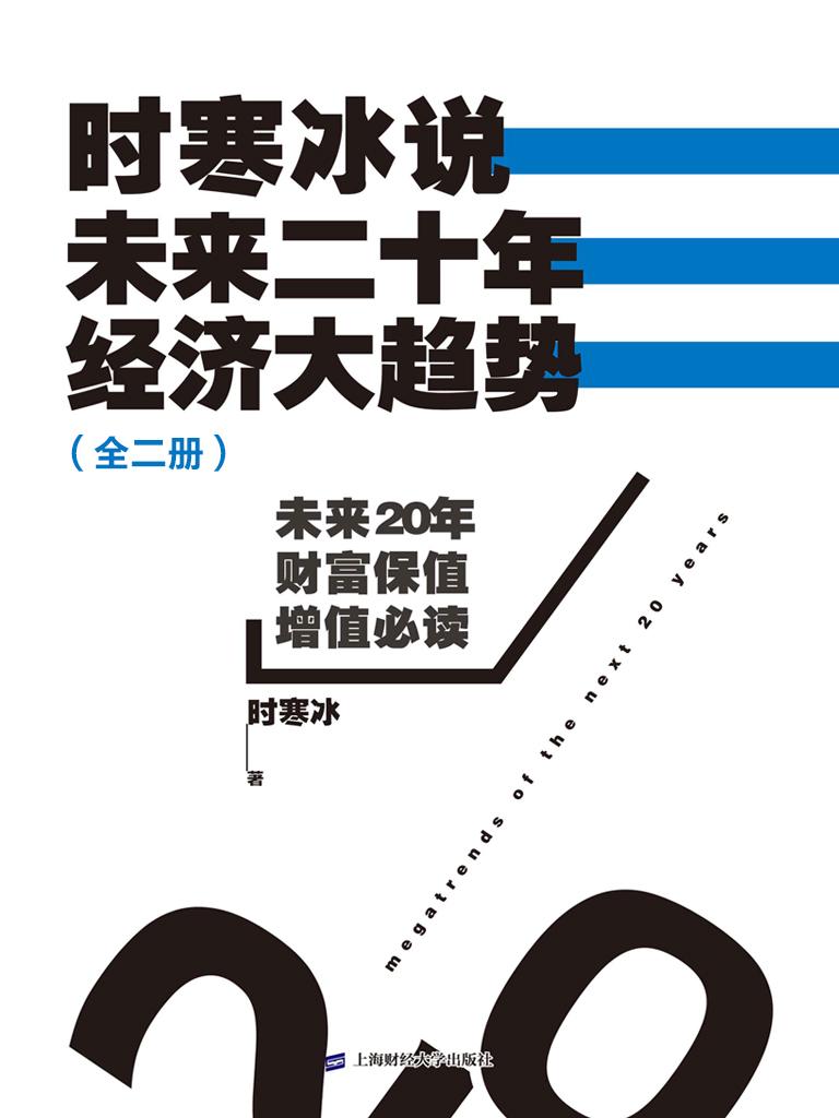 时寒冰说:未来二十年经济大趋势(全二册)