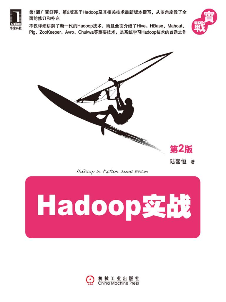 Hadoop实战(第2版)