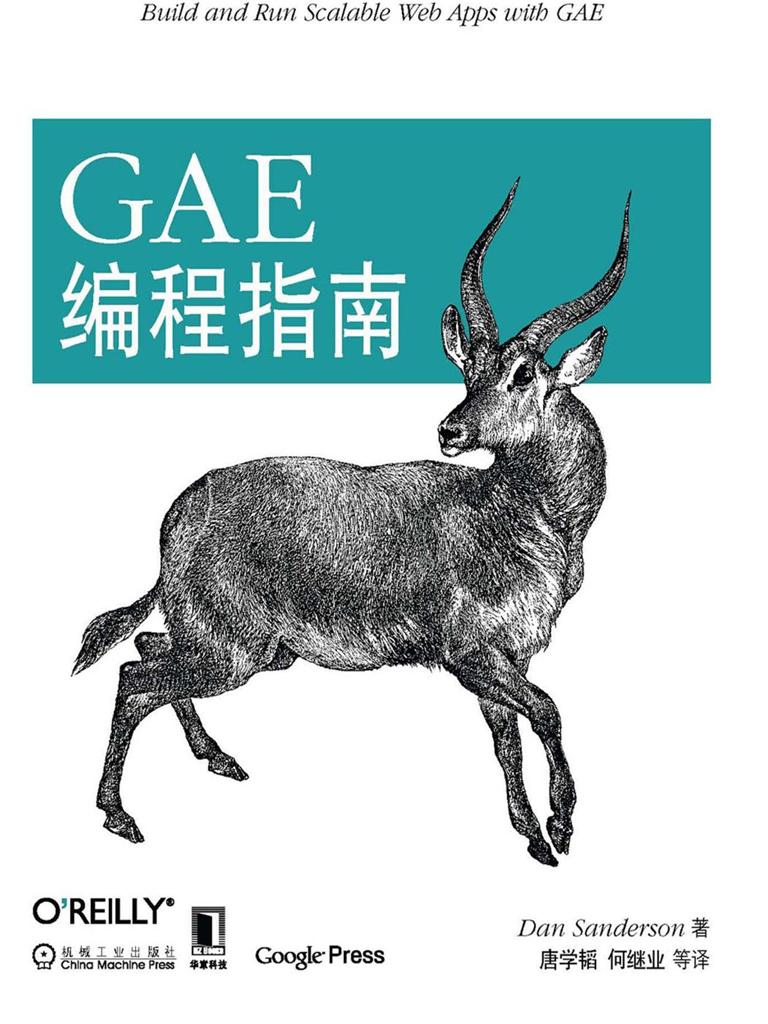 GAE编程指南