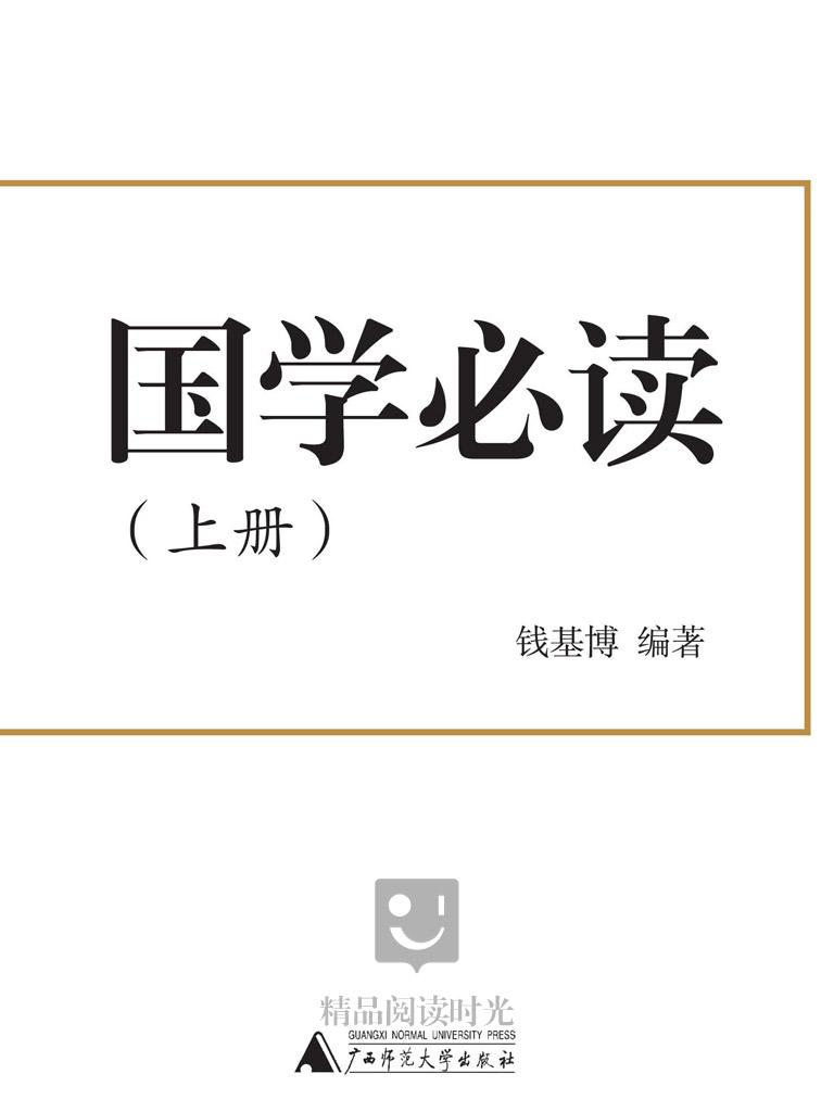 国学必读(上册)
