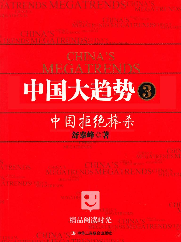 中国大趋势 3